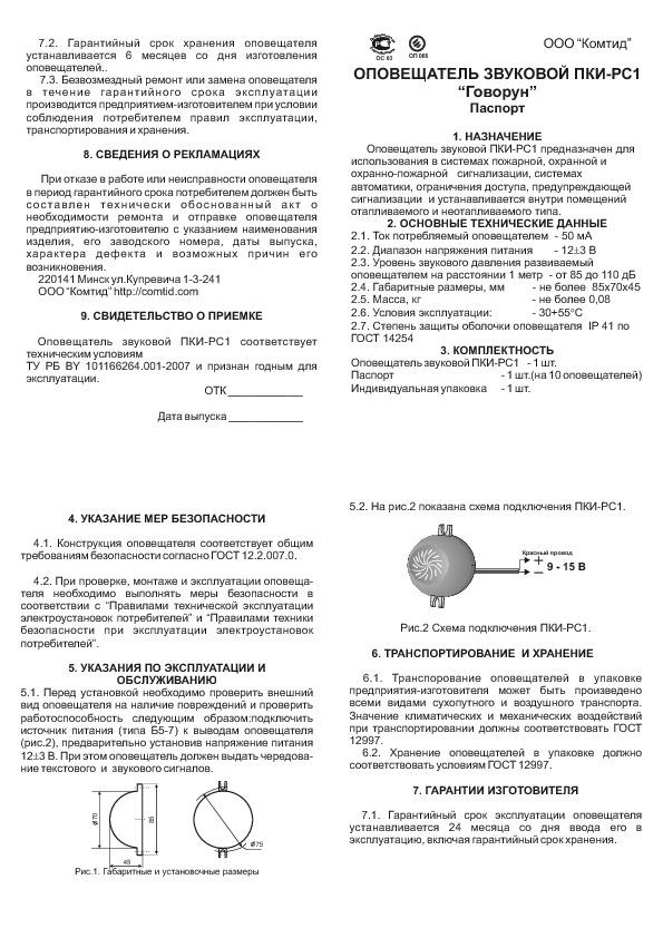 ПКИ-РС (Говорун) паспорт - оповещатель звуковой